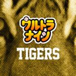 1985年阪神ニューダイナマイト打線