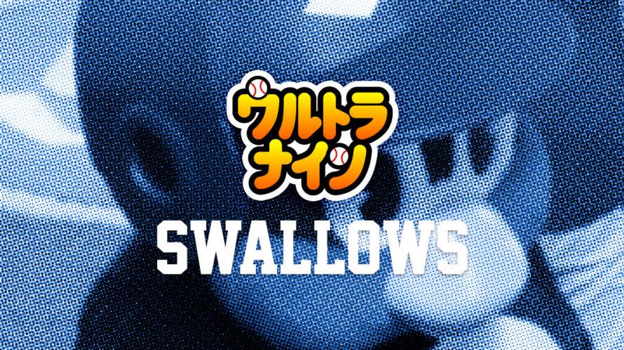 スワローズ