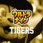 タイガース