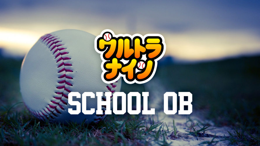 横浜高校OBで打線組んだ