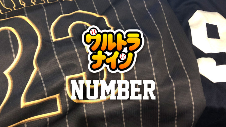 背番号0の選手で打線組んだ