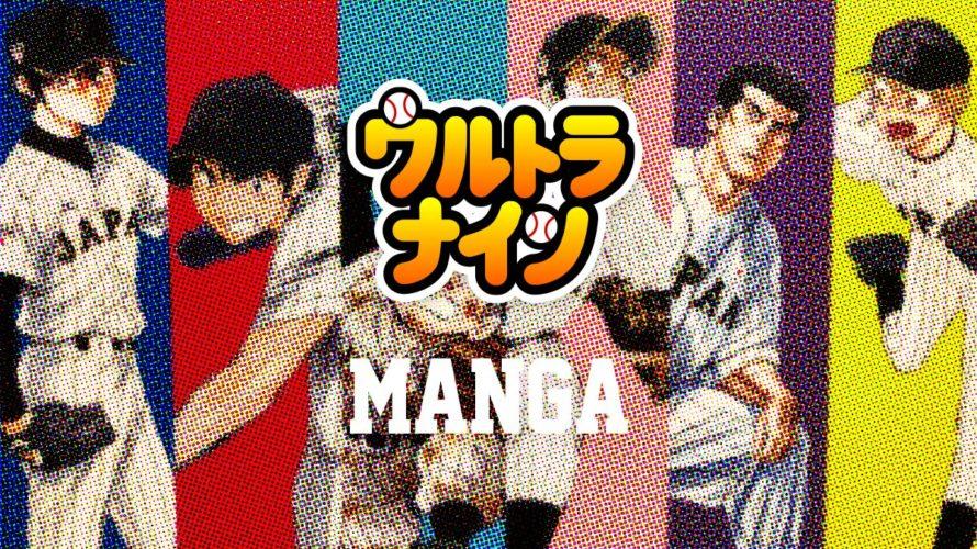 水島新司&あだち充両巨頭が投打で凄ェ!小学館の野球マンガの主人公で打線組んだった!